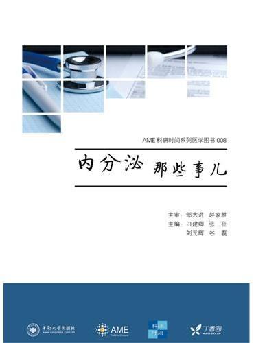 内分泌那些事儿-AME科研时间系列医学图书008