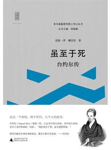 来华基督教传教士传记丛书  虽至于死——台约尔传