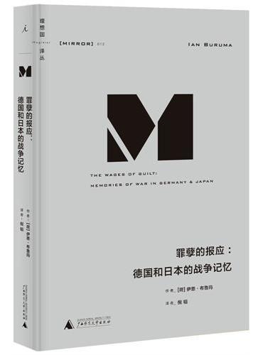 罪孽的报应:德国和日本的战争记忆(理想国译丛012)