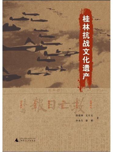 桂林抗战文化遗产