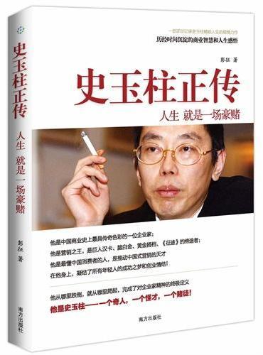 史玉柱正传  人生  就是一场豪赌  (他是营销之王,是巨人汉卡、脑白金、黄金搭档、《征途》的缔造者;他是深入了解中国消费者的人,是推动中国式营销的天才;在他身上,凝结了所有年轻人的成功之梦和创业情结!)