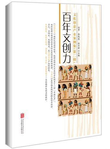 百年文创力 : 文化创意产业案例集. 第2辑