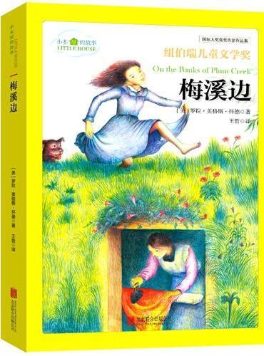 国际大奖儿童文学经典名著小木屋的故事:梅溪边