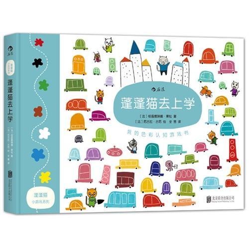 蓬蓬猫小游戏系列:蓬蓬猫去上学:我的色彩认知游戏书