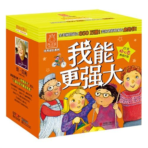 我能更强大·孩子国优秀成长系列(套装共22册)