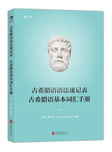 古希腊语语法速记表 古希腊语基本词汇手册:收录古希腊语基本词汇2000余个,囊括古希腊语语法基本内容