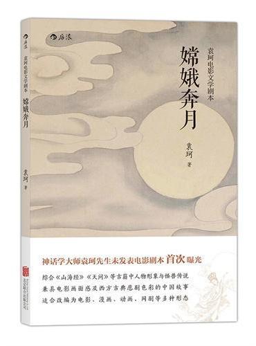 嫦娥奔月(袁珂电影文学剧本):神话学大师袁珂先生未发表电影剧本首次曝光