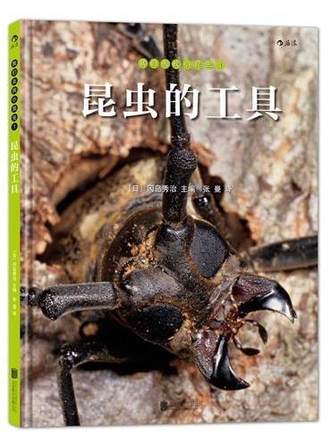 昆虫的工具:真实的大自然图片,亲子阅读中不可少的昆虫故事,专属3岁以上小朋友大声朗读的自然世界。(我们去找小昆虫 系列 1)