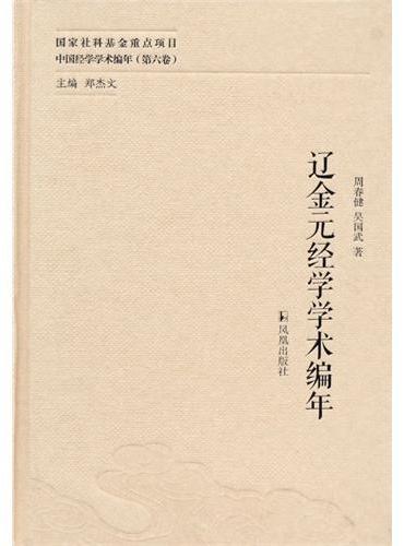 辽金元经学学术编年(中国经学学术编年 第六卷)
