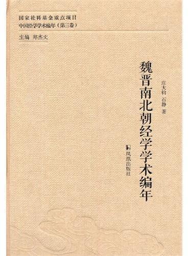 魏晋南北朝经学学术编年(中国经学学术编年 第三卷)