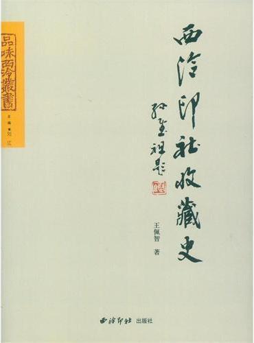 西泠印社收藏史