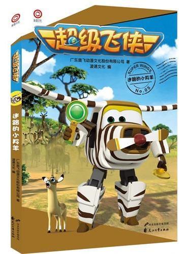 超级飞侠 迷路的小羚羊 高清故事漫画书