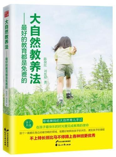 大自然教养法-最好的教育都是免费的