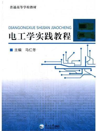 电工学实践教程