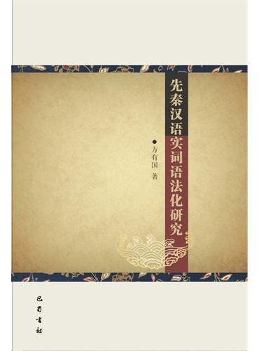 先秦汉语实词语法华研究