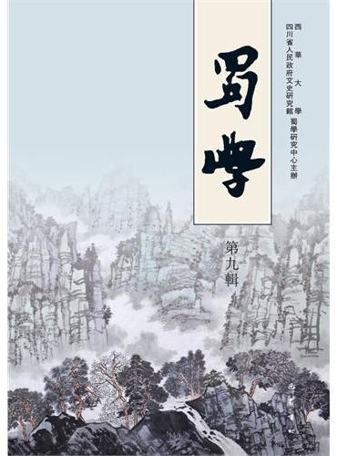 蜀学(第九辑)