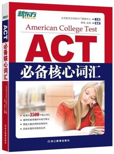 ACT必备核心词汇