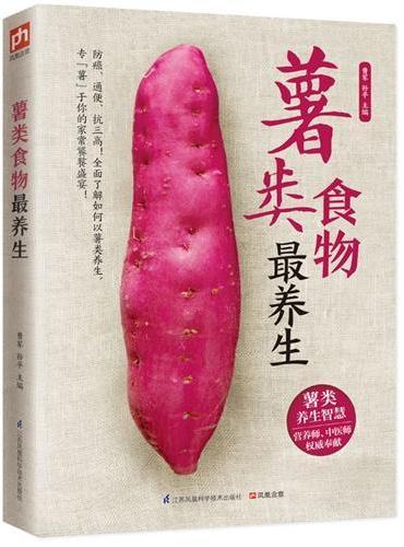 薯类食物最养生
