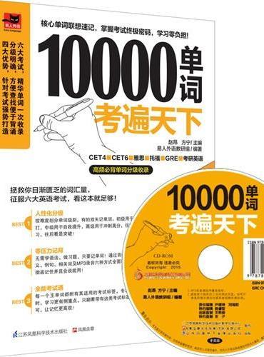 10000单词考遍天下:让你备考胜人一筹的单词书!