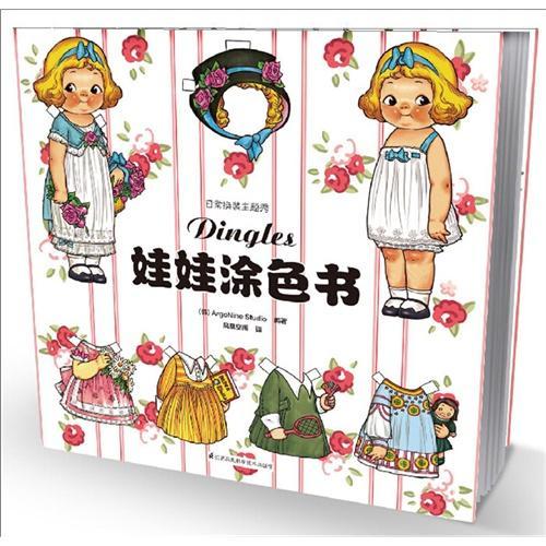 Dingles娃娃涂色书(声名远驰的萌蠢娃娃丁格尔多莉终于来中国了!她带来了28个不同主题的换装秀及精美贴纸,只为赢得你封尘已久的少女心。这是一本手工与绘画相结合的故事情境涂色书,发挥想象、尽情DIY吧!)