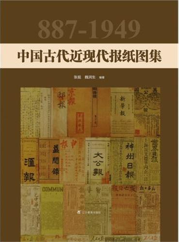 中国古代近现代报纸图集