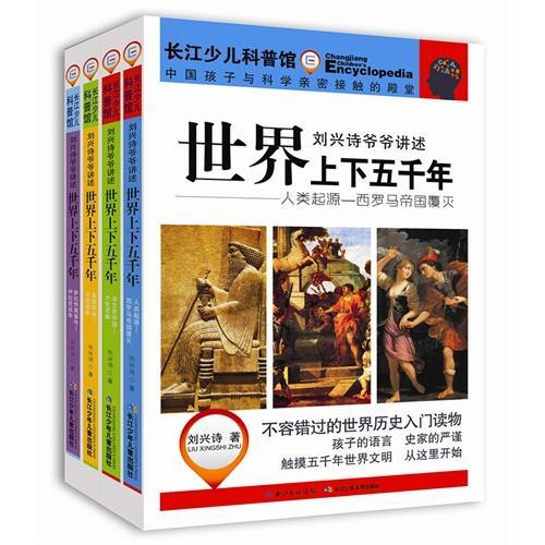 刘兴诗爷爷讲述·世界上下五千年(套装)