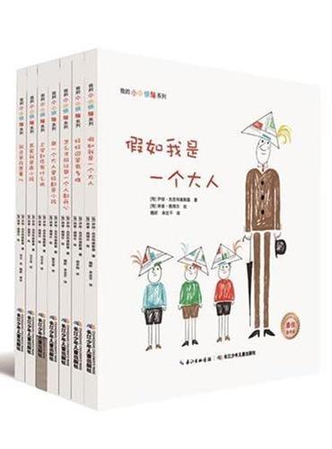 我的小小烦恼系列·全七册