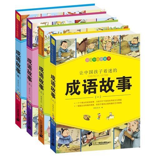 让中国孩子着迷的成语故事 礼盒装(共4册)(成语故事1--4)