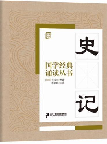 国学经典诵读丛书:史记