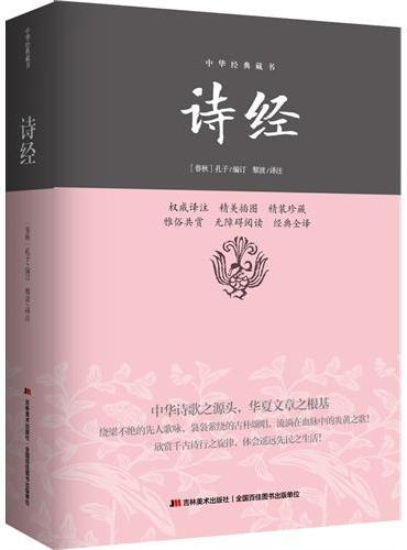 诗经—中华经典藏书
