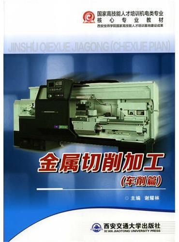金属切削加工(国家高技能人才培养机电类专业核心专业教材)