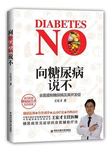 向糖尿病说不
