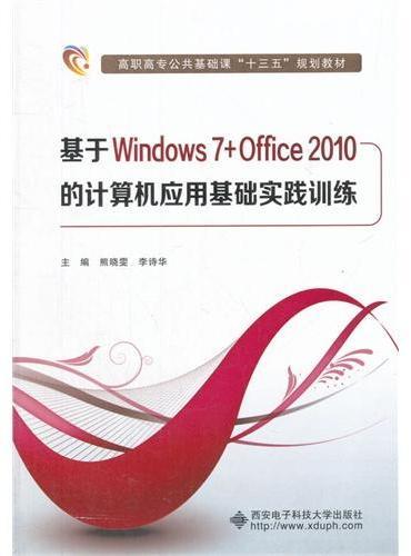 基于Windows7+Office2010的计算机应用基础实践训练(高职)