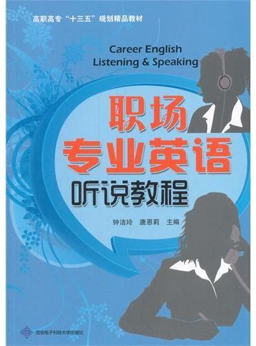 职场专业英语听说教程