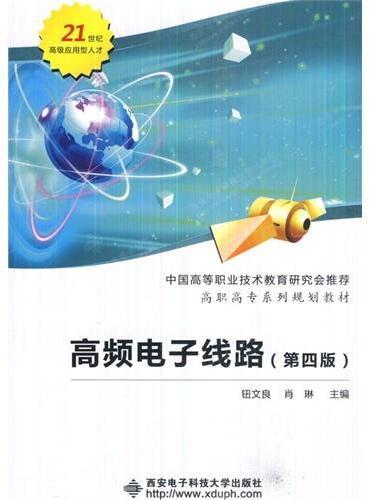 高频电子线路(第四版)(高职)