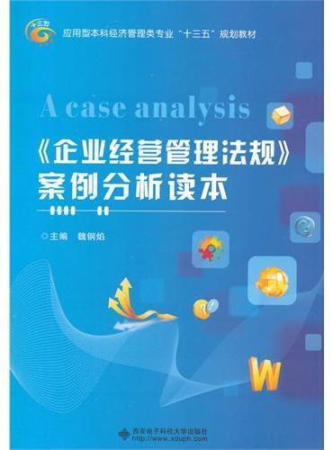 《企业经营管理法规》案例分析读本