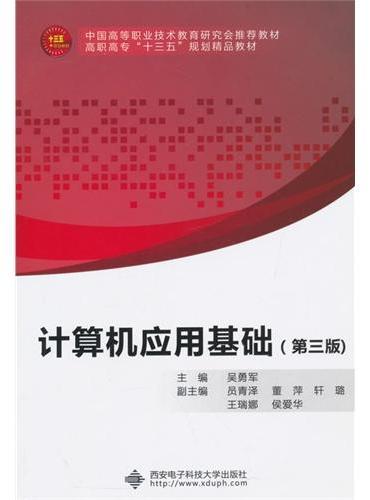 计算机应用基础(第三版)(高职 吴勇军)