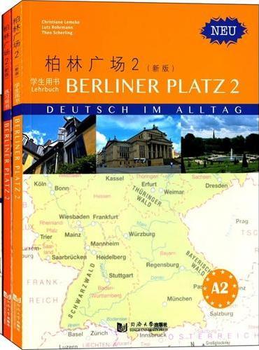 柏林广场2(新版)