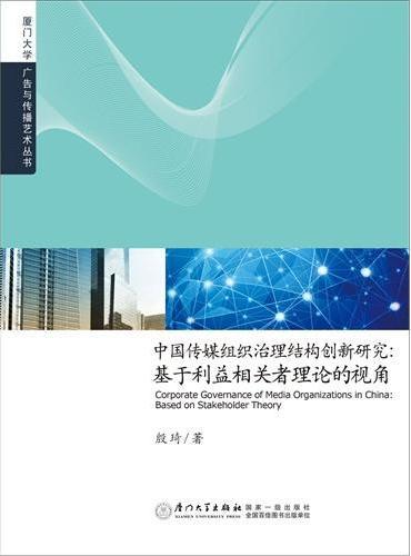 中国传媒组织治理结构创新研究:基于利益相关者理论的视角