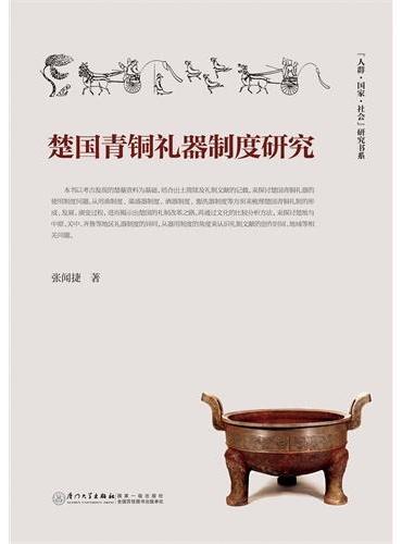 楚国青铜礼器制度研究
