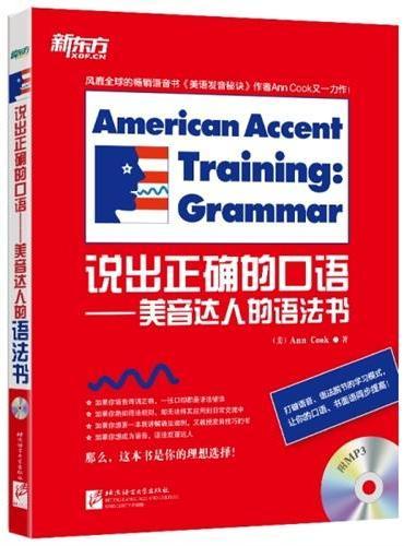 说出正确的口语——美音达人的语法书(附MP3)