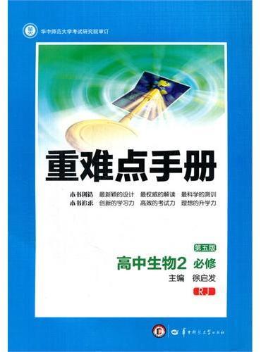 重难点手册 高中生物2 必修 RJ(第五版)