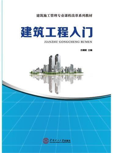 建筑工程入门(建筑工程职业教育创新型教材)