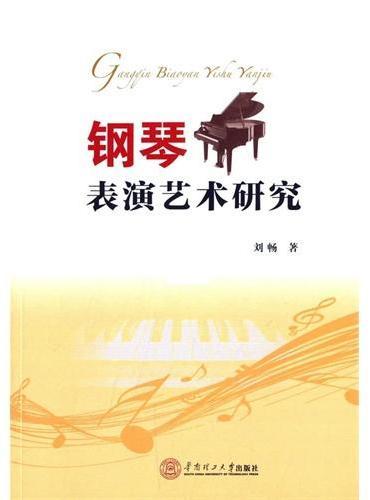 钢琴表演艺术研究