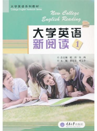 大学英语新阅读1