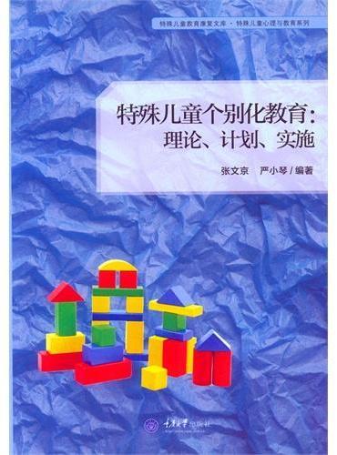 特殊儿童个别化教育: 理论、计划、实施