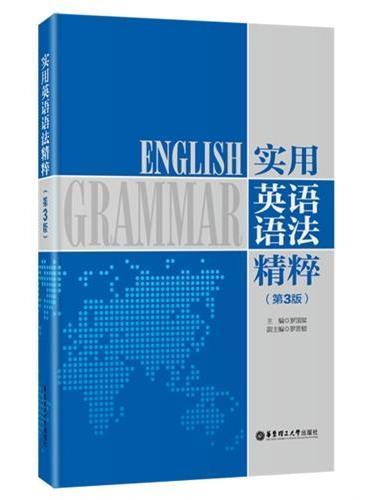 实用英语语法精粹(第3版)