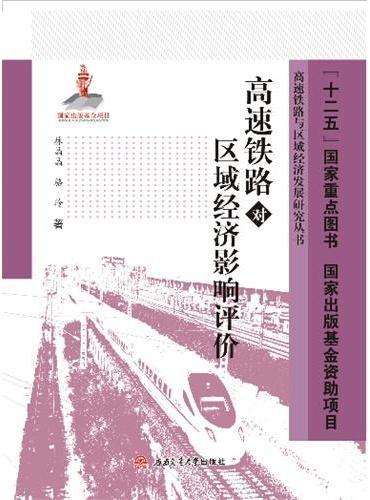 高速铁路对区域经济影响评价