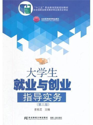 大学生就业与创业指导实务(第三版)