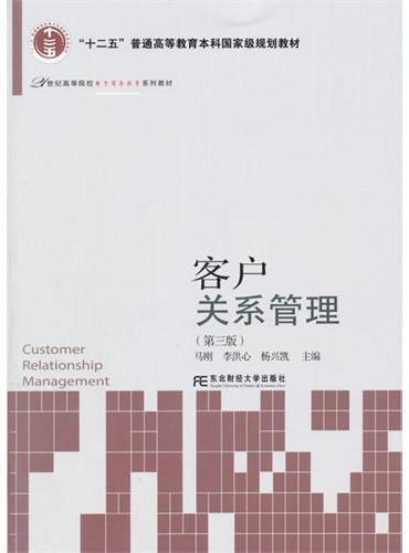 客户关系管理(第三版)